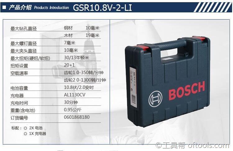 GSR10.8参数