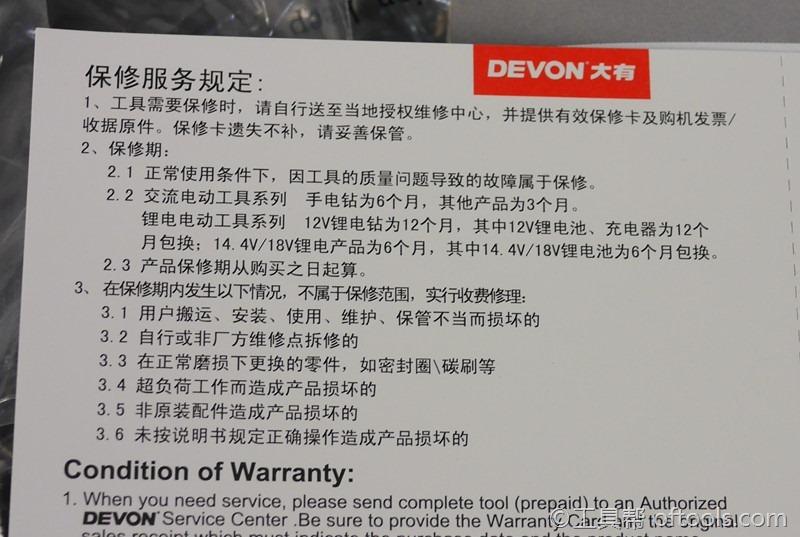 160 大有5230锂电冲击钻保修条例