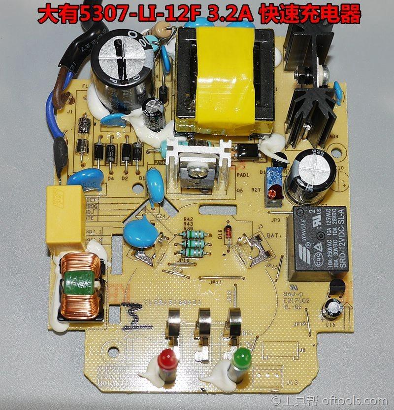 大有5307-LI-12F 3.2A 快速充电器电路板正面