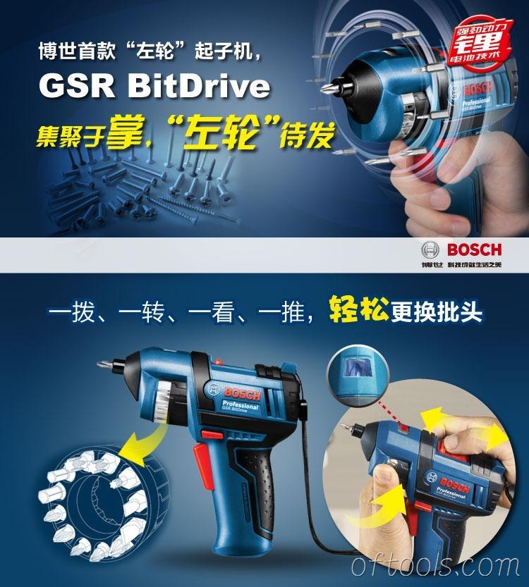 博世GSR BitDrive左轮起子机