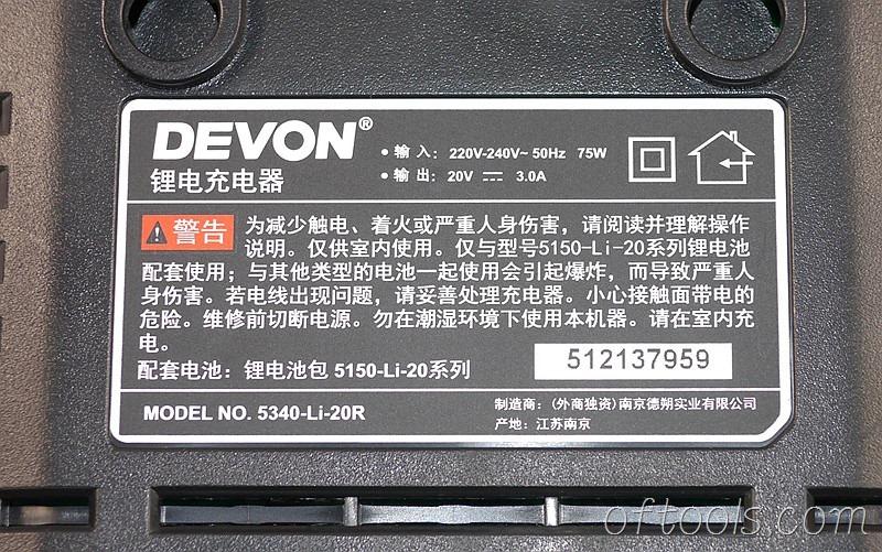 21、大有5401 20v锂电锤充电器(5340)铭牌