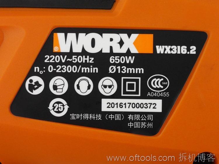 13、WORX WX316.2冲击钻铭牌特写