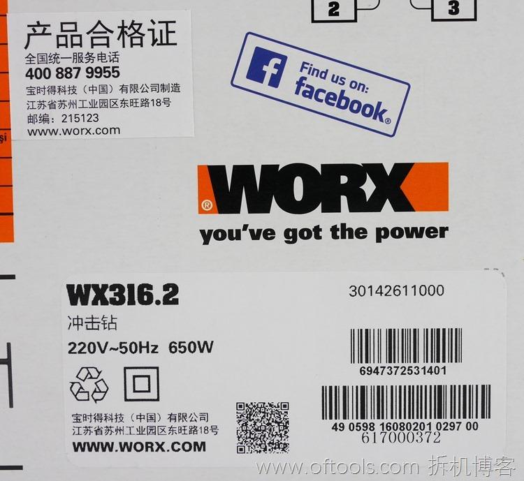 3、WORX WX316.2冲击钻 厂家信息